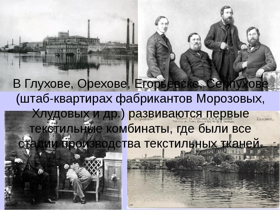 В Глухове, Орехове, Егорьевске, Серпухове (штаб-квартирах фабрикантов Морозов...
