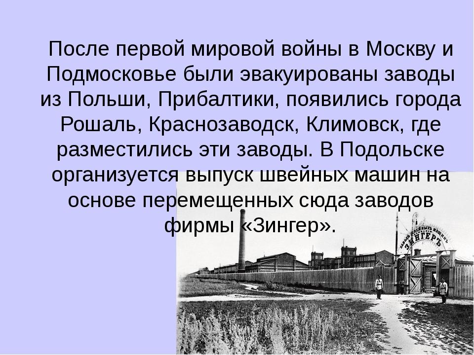 После первой мировой войны в Москву и Подмосковье были эвакуированы заводы из...
