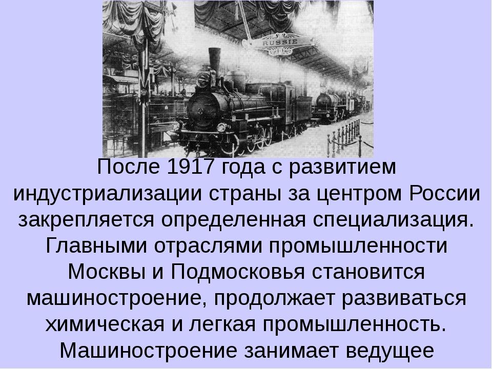 После 1917 года с развитием индустриализации страны за центром России закрепл...
