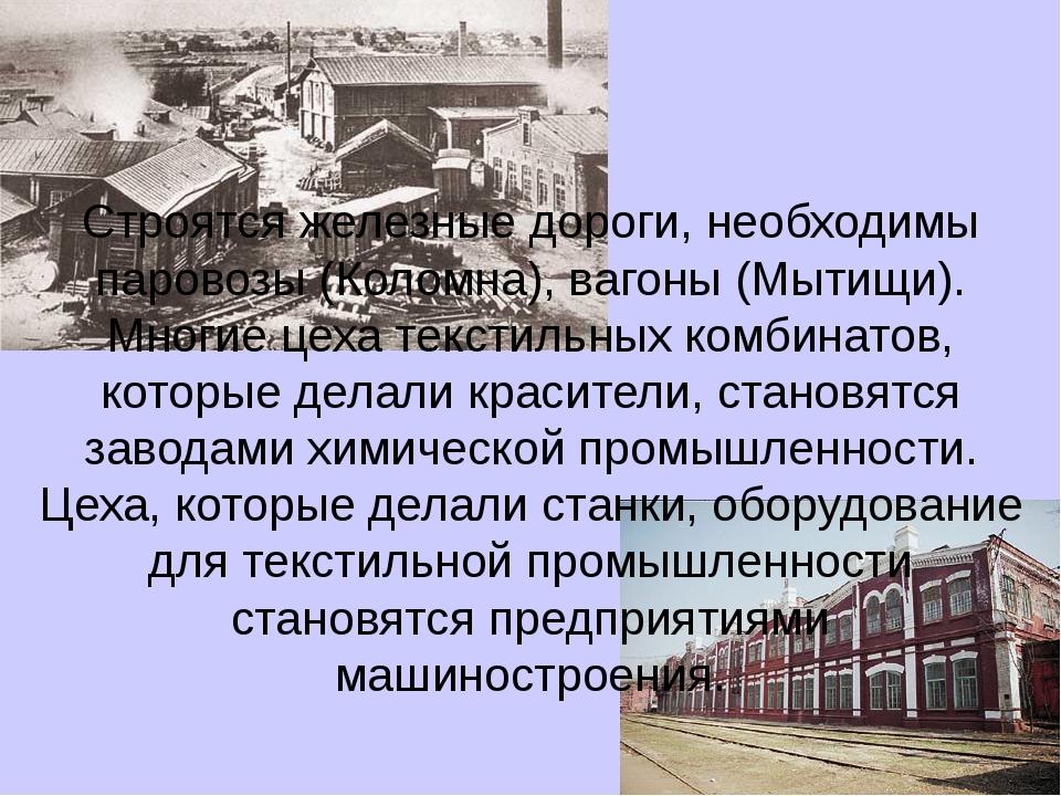 Строятся железные дороги, необходимы паровозы (Коломна), вагоны (Мытищи). Мно...