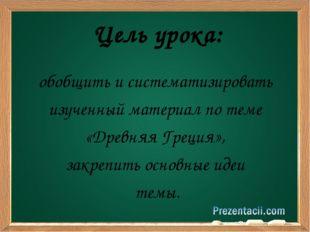 Цель урока: обобщить и систематизировать изученный материал по теме «Древняя
