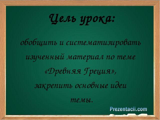 Цель урока: обобщить и систематизировать изученный материал по теме «Древняя...