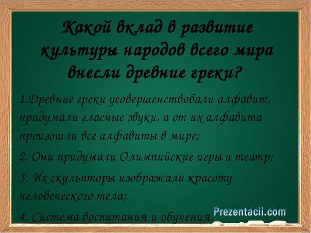 1.Древние греки усовершенствовали алфавит, придумали гласные звуки, а от их...