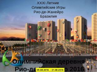 Олимпийская деревня Рио-де-Жанейро 2016 ХХXI Летние Олимпийские Игры Рио-де-
