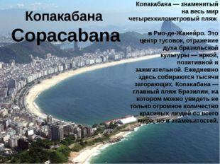 Копакабана Copacabana Копакабана— знаменитый на весь мир четырехкилометровый