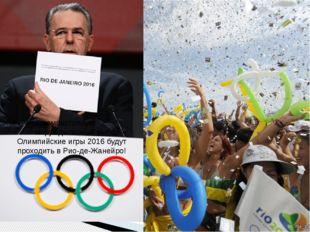 Жак Рогги демонстрирует миру сделанный выбор – Олимпийские игры 2016 будут пр