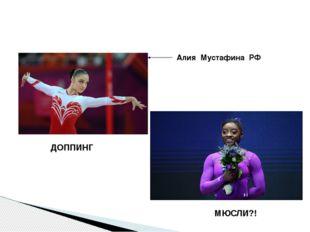 ДОППИНГ МЮСЛИ?! Алия Мустафина РФ