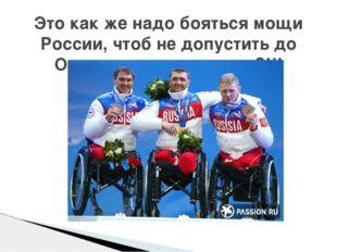 Это как же надо бояться мощи России, чтоб не допустить до Олимпиады инвалидов