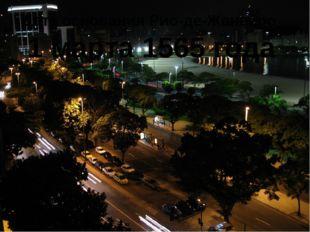 Дата основания Рио-де-Жанейро 1 марта 1565 года