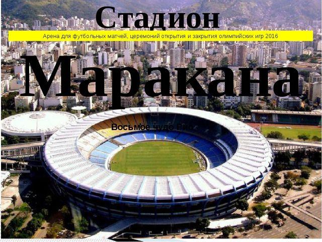 Стадион Маракана Восьмое чудо Рио Арена для футбольных матчей, церемоний откр...