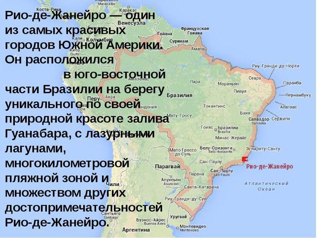 Рио-де-Жанейро — один из самых красивых городов Южной Америки. Он расположилс...