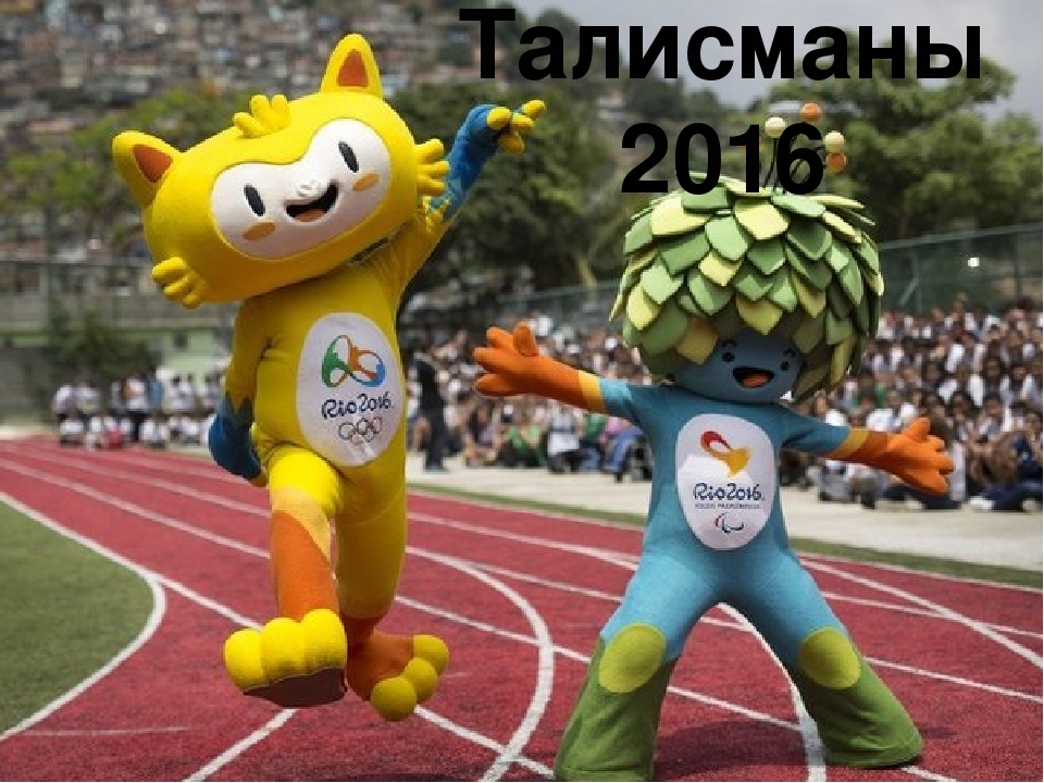 Талисманы 2016