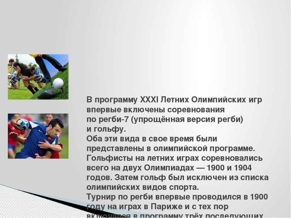 В программу XXXI Летних Олимпийских игр впервые включены соревнования по регб...
