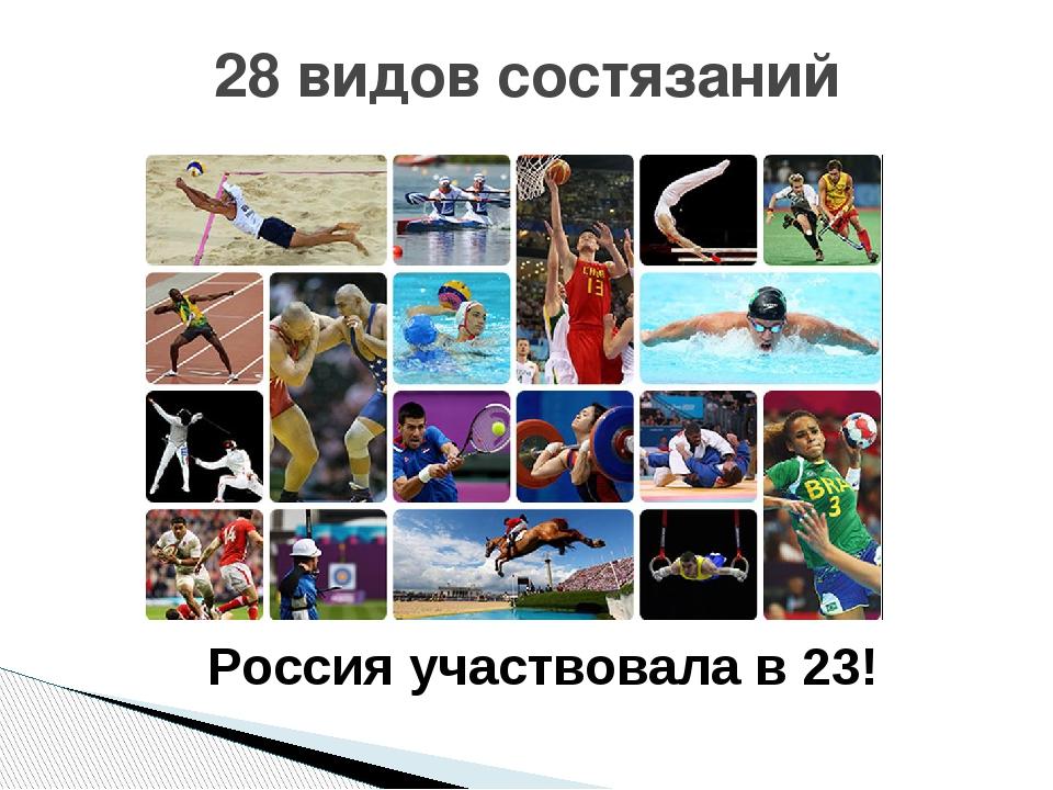 28 видов состязаний Россия участвовала в 23!