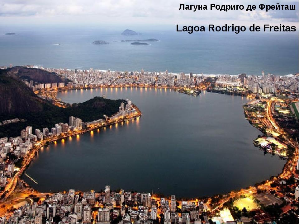 Лагуна Родриго де Фрейташ Lagoa Rodrigo de Freitas