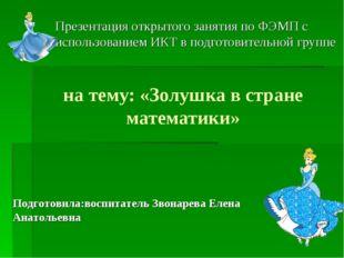 Презентация открытого занятия по ФЭМП с использованием ИКТ в подготовительной