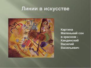 Картина Маленький сон в красном - Кандинский Василий Васильевич