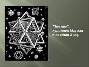 """Звезды"", художник Мауриц Корнелис Эшер"
