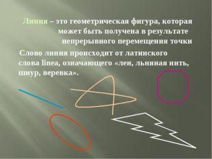 Линия – это геометрическая фигура, которая может быть получена в результате
