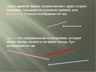 Часть прямой линии, ограниченная с двух сторон точками, называется отрезком п