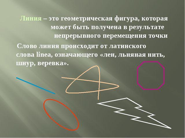 Линия – это геометрическая фигура, которая может быть получена в результате...