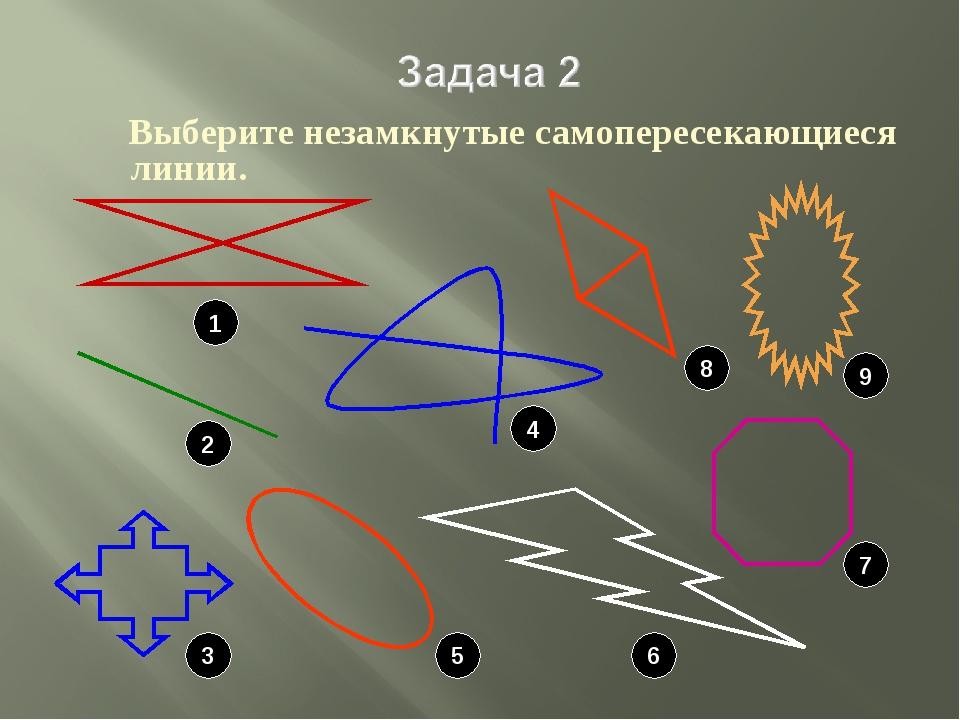 Выберите незамкнутые самопересекающиеся линии. 1 2 3 5 6 7 4 8 9