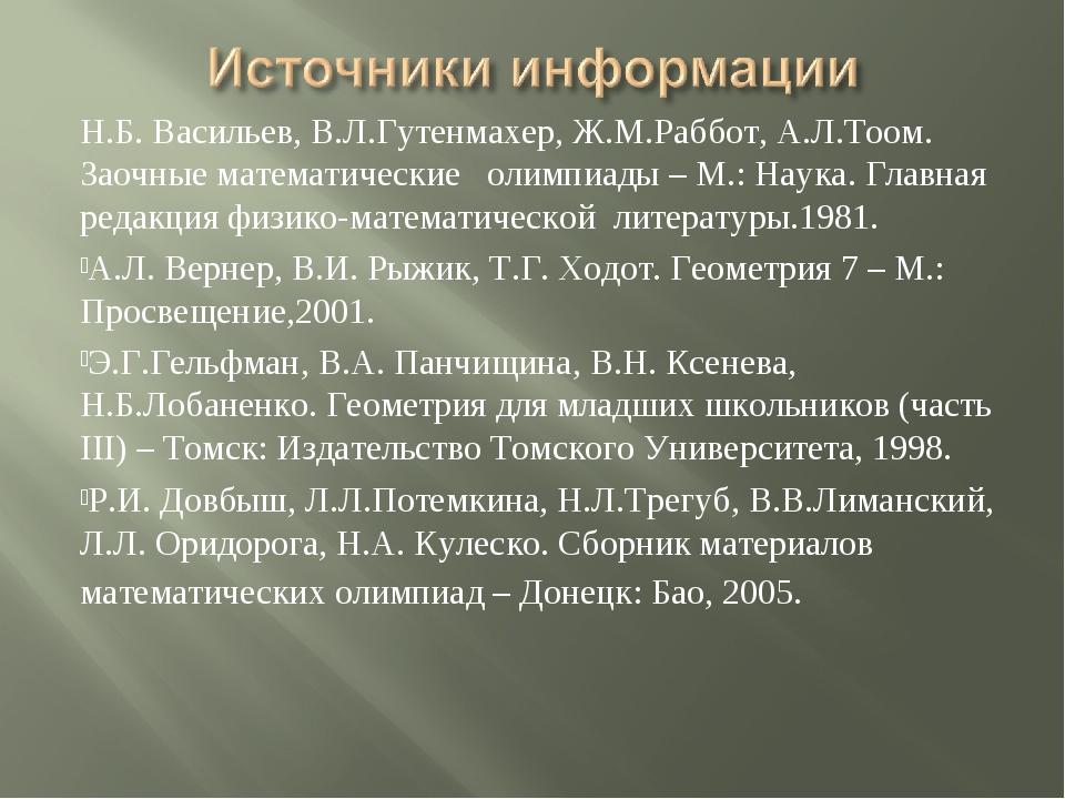 Н.Б. Васильев, В.Л.Гутенмахер, Ж.М.Раббот, А.Л.Тоом. Заочные математические о...