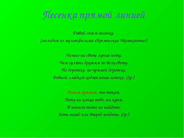 Песенка прямой линией Давай споем песенку (мелодия из мультфильма «Бременские...