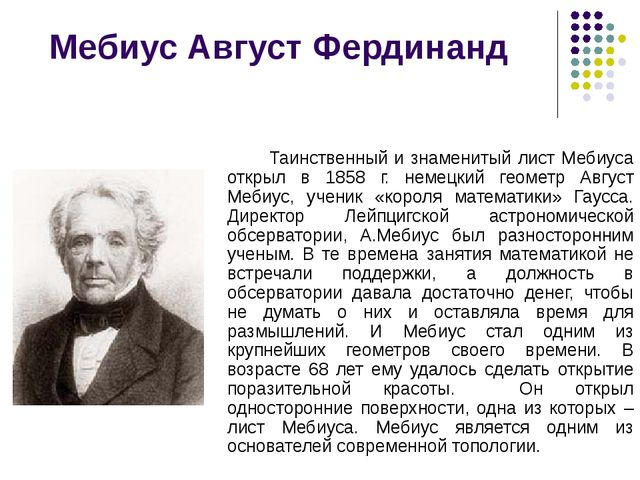 Мебиус Август Фердинанд Таинственный и знаменитый лист Мебиуса открыл в 1858...
