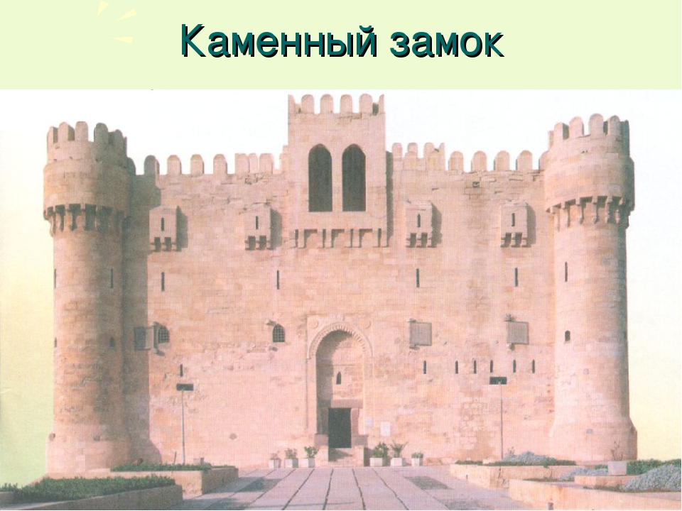 Каменный замок