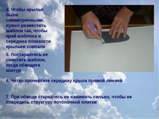 4. Чтобы крылья были симметричными, нужно разместить шаблон так, чтобы край ш