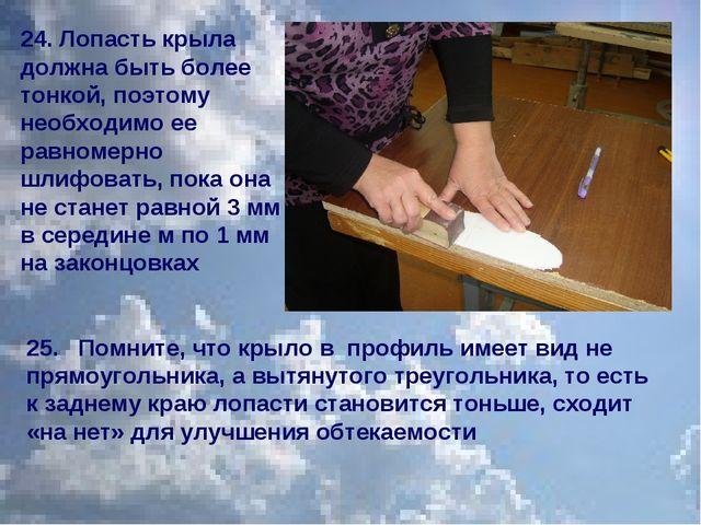 24. Лопасть крыла должна быть более тонкой, поэтому необходимо ее равномерно...