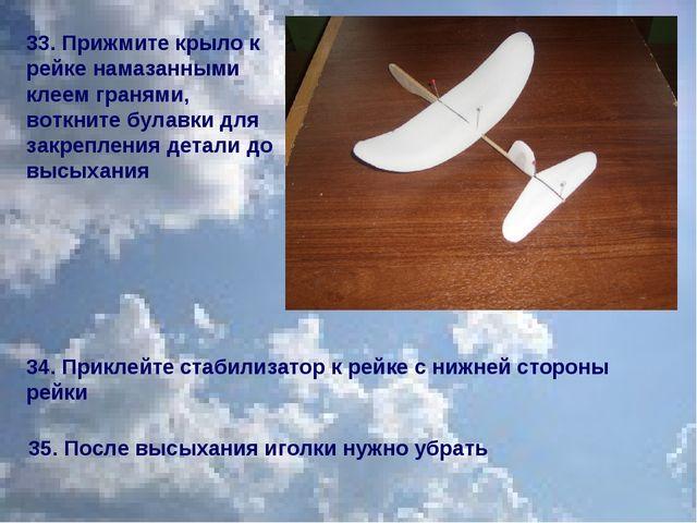 33. Прижмите крыло к рейке намазанными клеем гранями, воткните булавки для за...