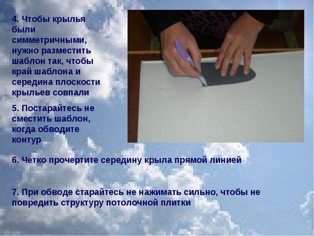 4. Чтобы крылья были симметричными, нужно разместить шаблон так, чтобы край ш...