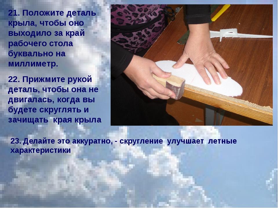 21. Положите деталь крыла, чтобы оно выходило за край рабочего стола буквальн...