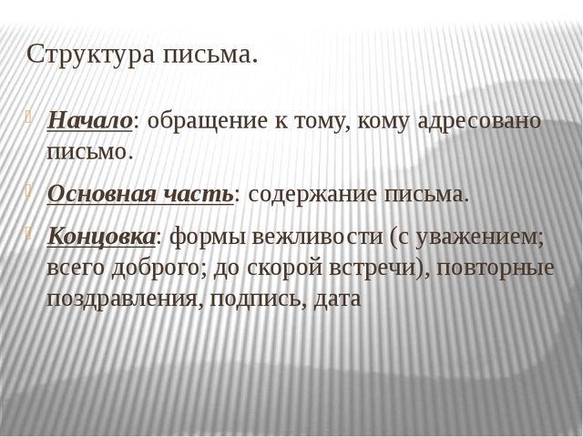 Структура письма. Начало: обращение к тому, кому адресовано письмо. Основная...