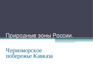 Природные зоны России. Черноморское побережье Кавказа