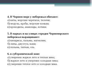 4. В Черном море у побережья обитают: а) киты, морские черепахи, тюлени; б) м