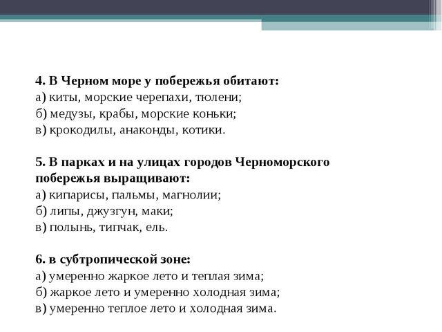 4. В Черном море у побережья обитают: а) киты, морские черепахи, тюлени; б) м...