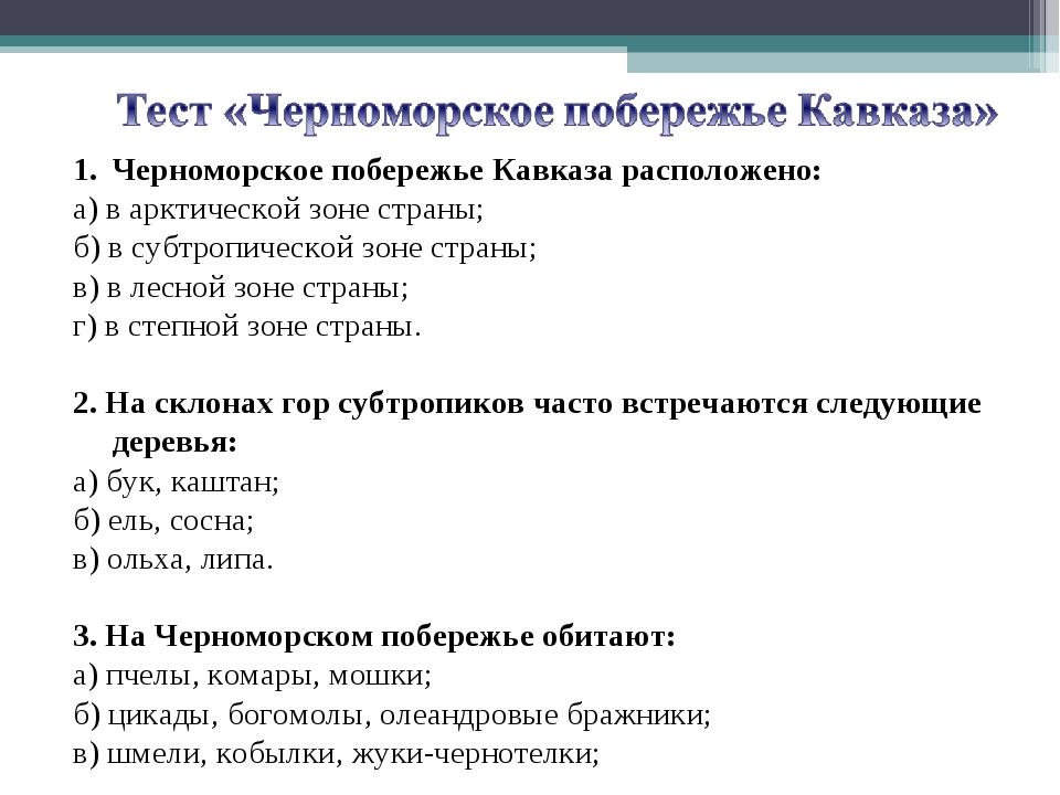 Черноморское побережье Кавказа расположено: а) в арктической зоне страны; б)...