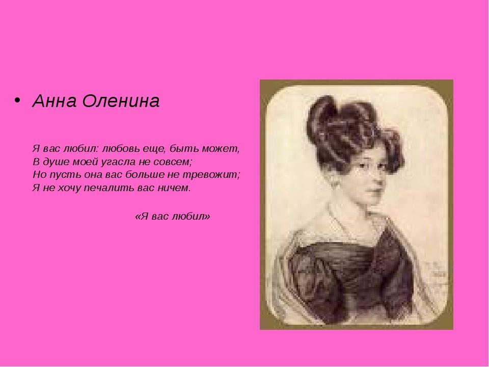 Курском, открытка на стихи я вас любил любовь еще быть может
