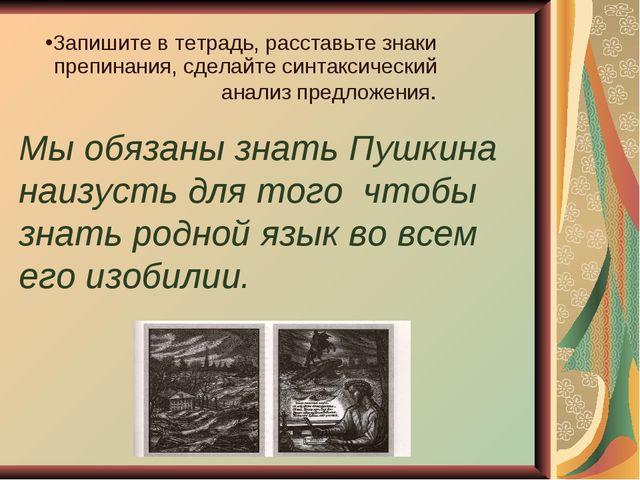 Мы обязаны знать Пушкина наизусть для того чтобы знать родной язык во всем ег...