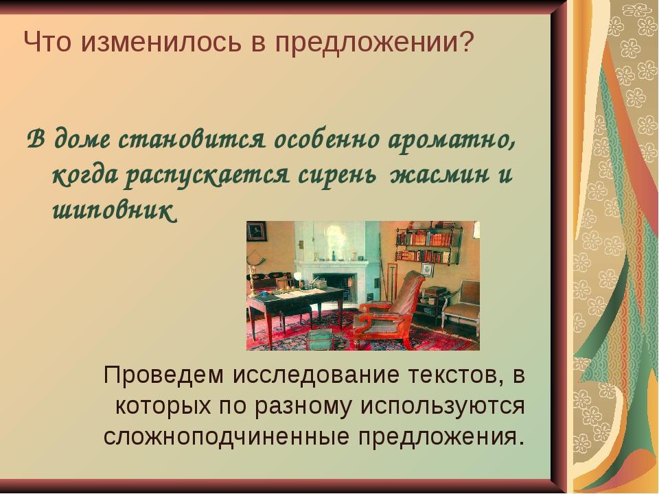 Что изменилось в предложении? В доме становится особенно ароматно, когда расп...