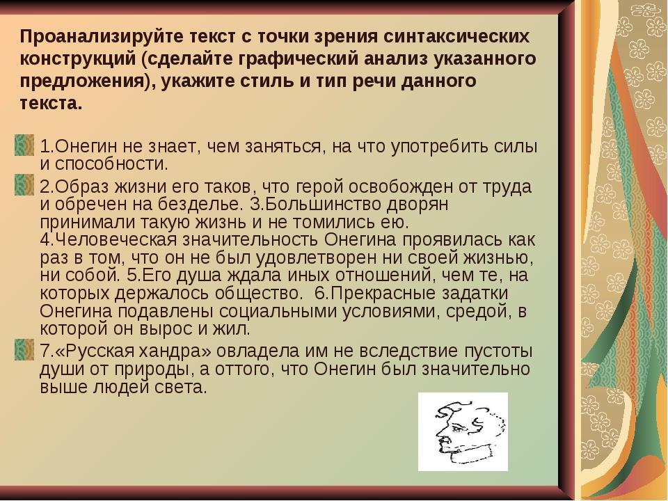 Проанализируйте текст с точки зрения синтаксических конструкций (сделайте гра...