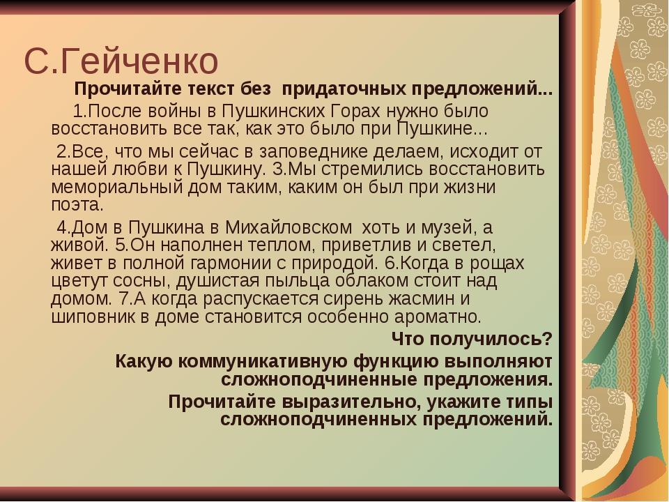 С.Гейченко Прочитайте текст без придаточных предложений... 1.После войны в Пу...