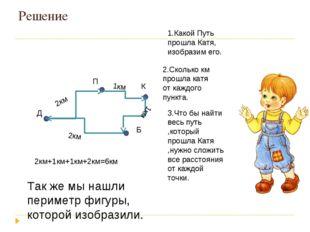 Решение Д П К Б 1.Какой Путь прошла Катя, изобразим его. 2.Сколько км прошла