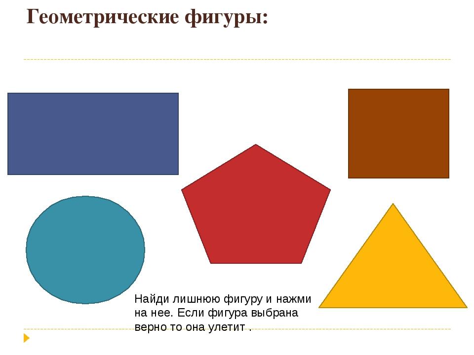 Геометрические фигуры: Найди лишнюю фигуру и нажми на нее. Если фигура выбран...