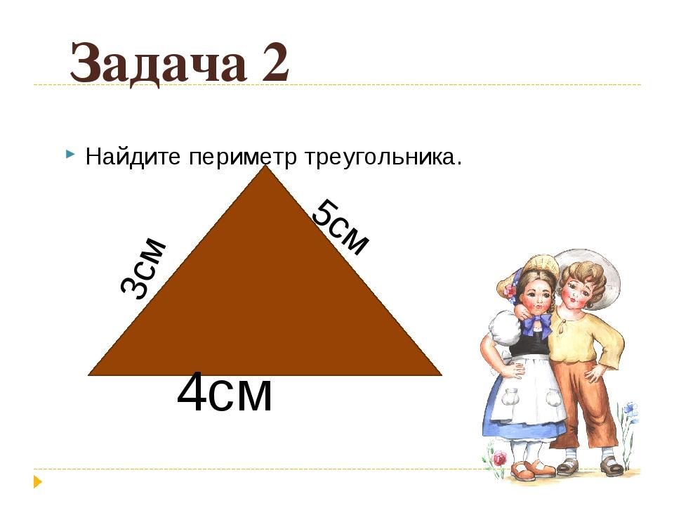 Задача 2 Найдите периметр треугольника.