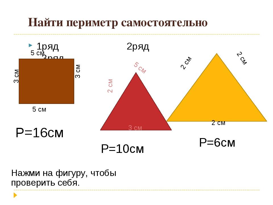 Найти периметр самостоятельно 1ряд 2ряд 3ряд Р=16см Р=10см Р=6см Нажми на фиг...