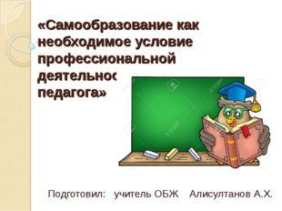 «Самообразование как необходимое условие профессиональной деятельности педаго